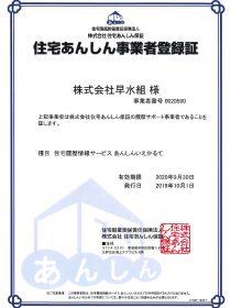 瑕疵保険登録証